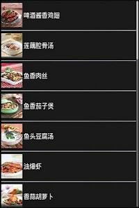 成就厨房高手 screenshot 0