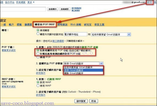 用郵件軟體(如outlook express)收取gmail yahoo hotmail的信件 | Save-CoCo 心得筆記