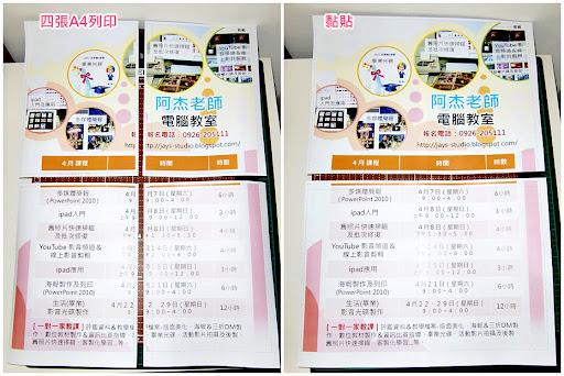 小璇子の奇幻世界: PowerPoint 2010 平面印刷應用 - 海報製作及列印,三折DM