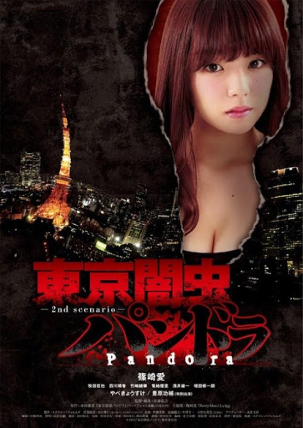 Shinozaki Ai_Pandora-movie