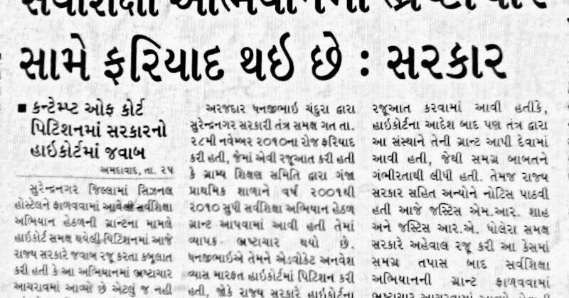 Ram Rane,Surat: S.s.a same bhastachar ni fariyad. Jova