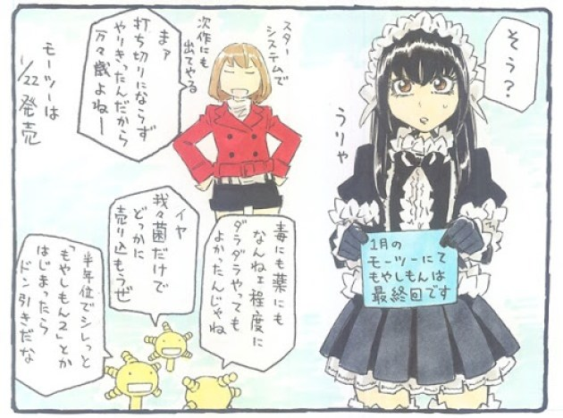 Moyasimon_manga_02