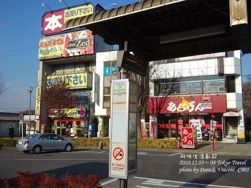 阿咪生活亂記: 【2010東京六天五夜自由行】4-3 三井入間Outlet(附錄:Book Off)