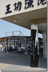2011-10-22 彰化台南二日遊 001