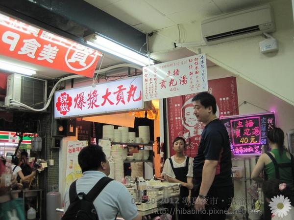 寧夏夜市, 台北美食, 雙連站美食, 主播貢丸, 台北小吃, 夜市小吃IMG_1835