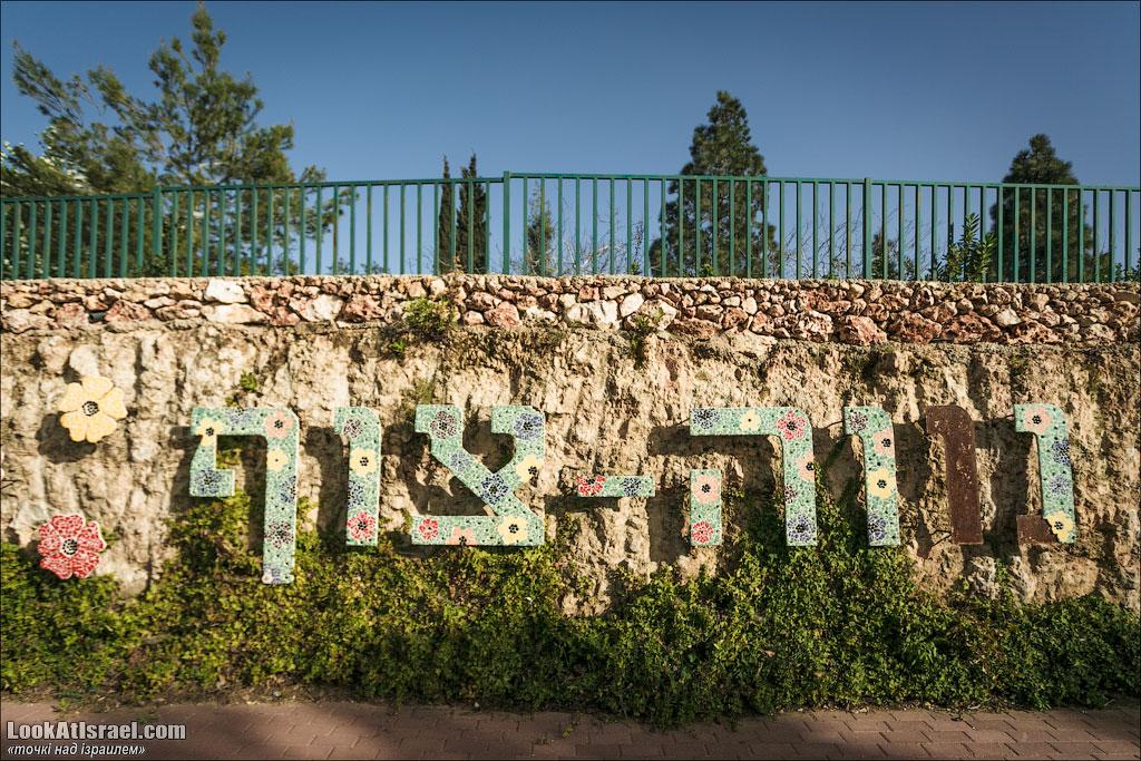 Точки над iзраилем - Неве Цуф (Халамиш)
