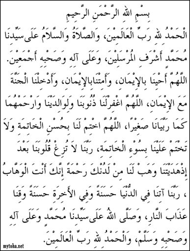 Allahumma Salamatan Fiddin : allahumma, salamatan, fiddin, اَلسَّلاَمُ, عَلَيْكُمْ, وَرَحْمَةُ, اللهِ, وَبَارَكَاتُهُ, Januari