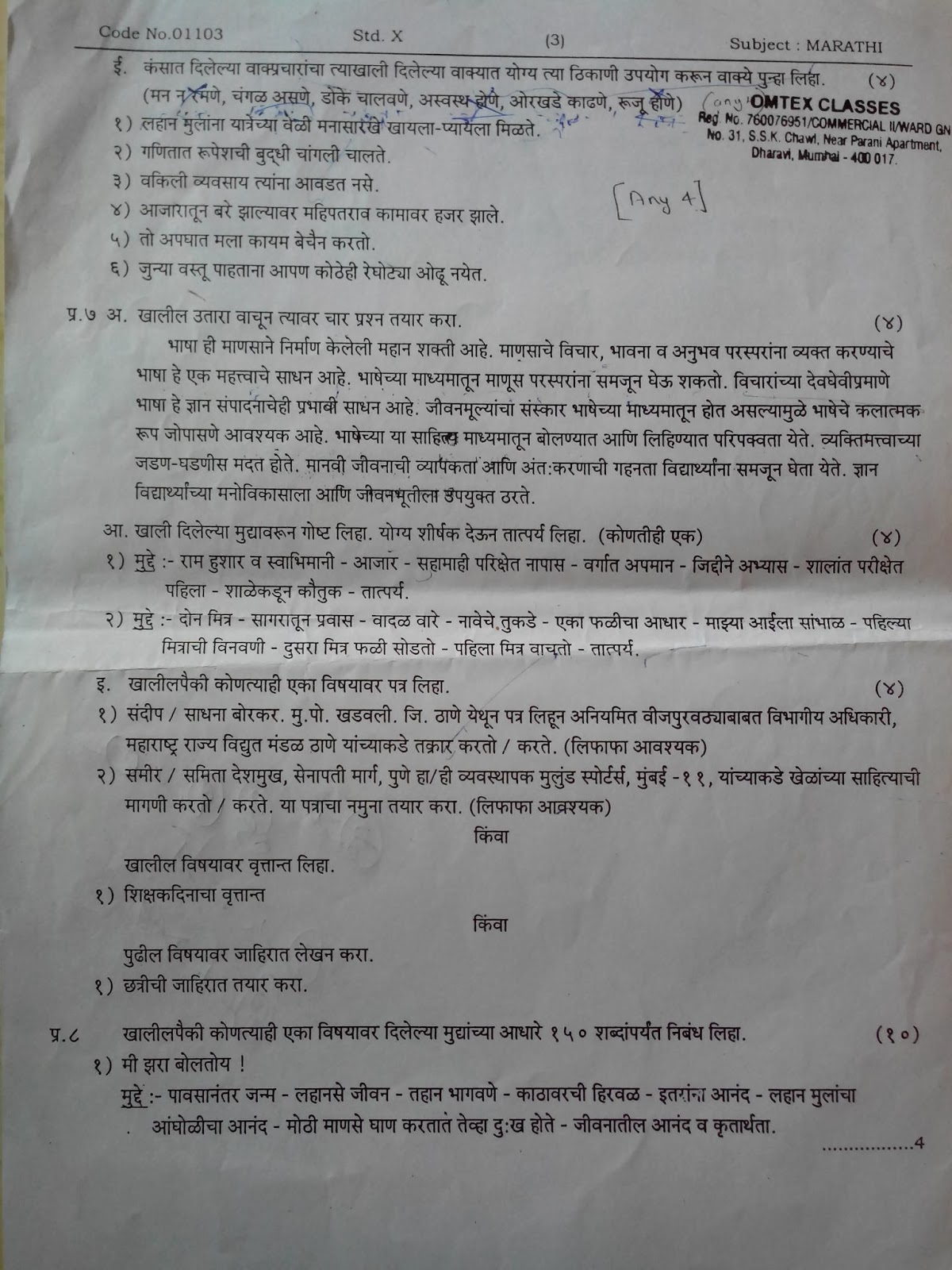 Omtex Classes Marathi Question Paper