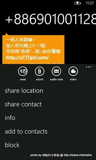 實用APP更新 ~ Whatsapp for Windows Phone 7 1.9 3C/資訊/通訊/網路 PDA 行動電話 軟體應用 通信