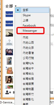 好事多磨的Skype Messenger ? ~ 據說即將整合的Skype與MSN ! - 哪裡好吃哪裡去:美食避雷箴