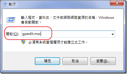 Windows7優化 關閉自動播放 @ 電腦學習園地 :: 痞客邦