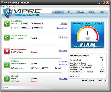 短評》冷門防毒軟體(1):VIPRE Antivirus ~ 蒼茫,vast。