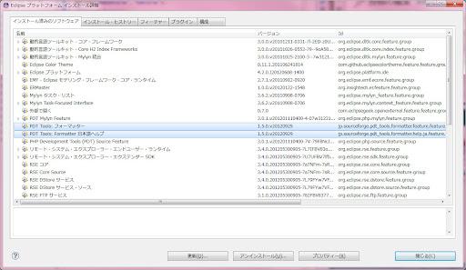 Eclipse プラットフォーム インストール詳細 20121003 212625.jpg