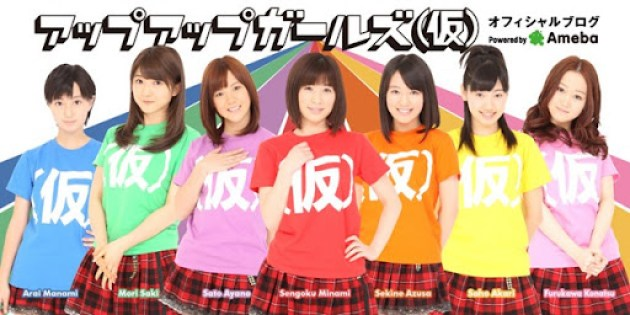upup-girls-kari