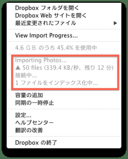 120203_Dropbox_cameraimport_02.png