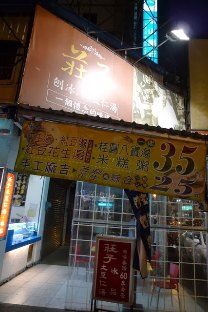 z11 & Gadda 的美食生活: 臺南 莊子土豆仁湯