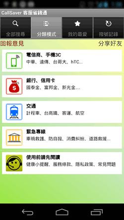 Call Saver 客服省錢通 Android iPhone App 聰明電話節費