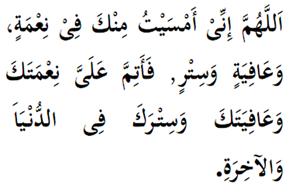 doa al-mathurat - 12-doa03-ptg