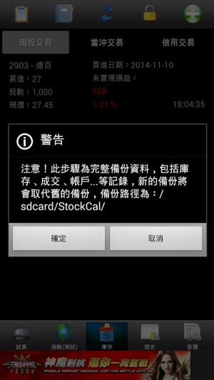 Screenshot_2015-02-06-18-09-16.png