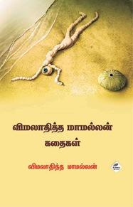 vimalathi