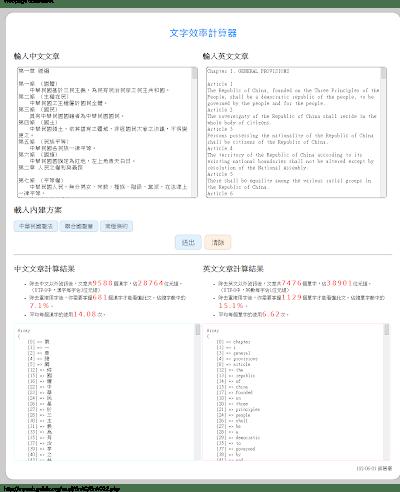 文字效率計算器.png