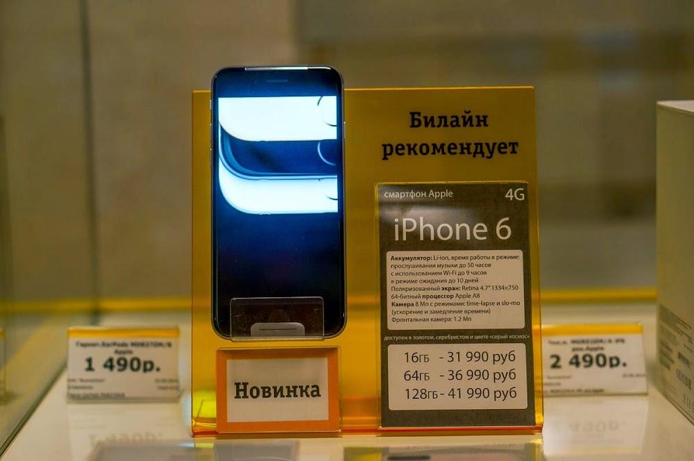 iPhone 6 Beeline launch-15.jpg