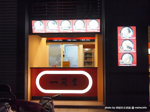 """就算不代理,台灣也吃的到一蘭味?! 味道有像只是給它淡了很多點... 台中北區""""一蘭堂拉麵""""天然豚骨拉麵專賣店 北區 區域 台中市 台式 日式 飲食/食記/吃吃喝喝 麵食類"""