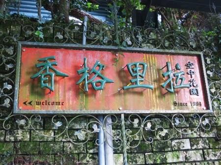 Shangrila Hanging Garden