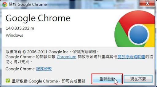 chrome14.jpg