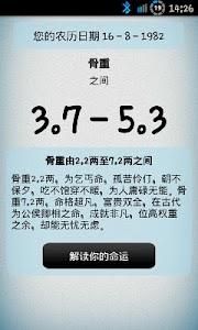 八字秤骨:看你一生运势试用版 screenshot 3