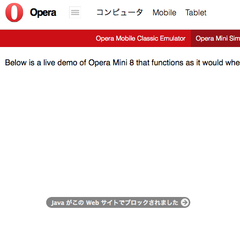 Java】Opera Mini シミュレーターを Mac で使うためのポイントと
