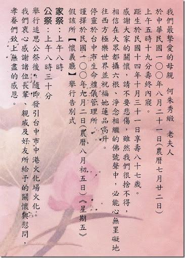 何澄祥的部落格: 何朱秀緞老夫人告別式