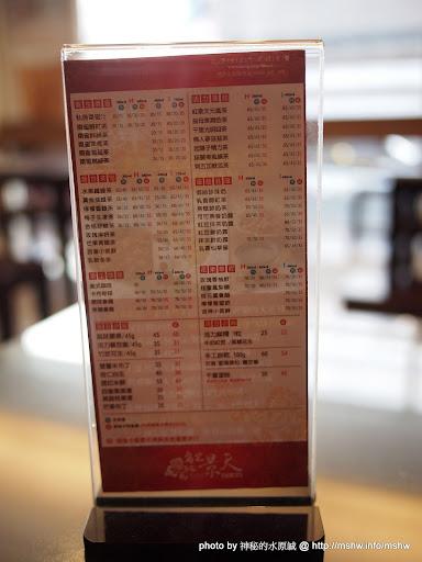 【食記】一杯茶920元的教訓!! @ 台中南屯-紅景天活力漢飲-大墩店 下午茶 中式 區域 南屯區 台中市 茶類 輕食 飲食/食記/吃吃喝喝