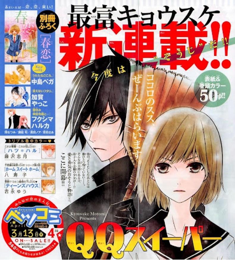 QQ_Sweeper_Manga