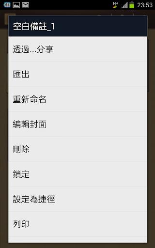 Screenshot_2012-05-26-23-53-04.png