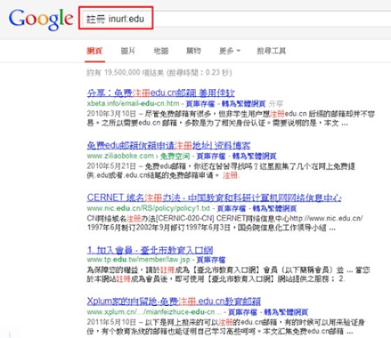 [教學] 善用 Google 搜尋來提高工作效率, 關於 Google 搜尋的五項技巧大公開!