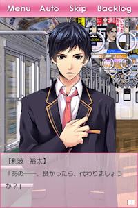 乙女ゲーム「ミッドナイト・ライブラリ」【利波裕太ルート】 screenshot 0