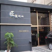 【食記】台中SHO YA 匠屋燒肉勤美店@西區草悟道 : 食材優服務好,水準依舊! 不過價格還是偏貴了點