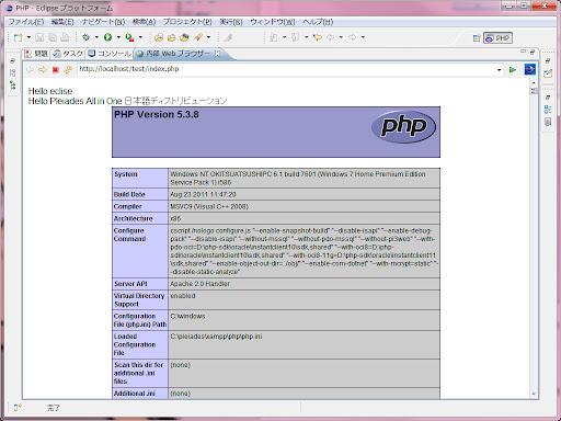 PHP - Eclipse プラットフォーム 20120404 235803.jpg