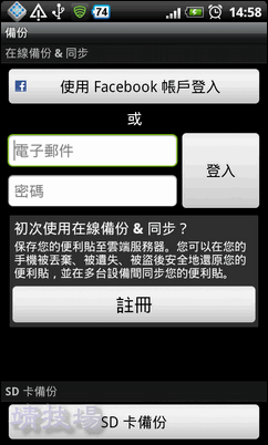 [Android] ColorNote Notepad Notes 簡單好用的手機便利貼記事工具 - 靖.技場