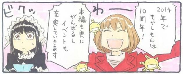Moyasimon_manga_04