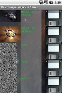 st Книга-игра Пауки в банке screenshot 1