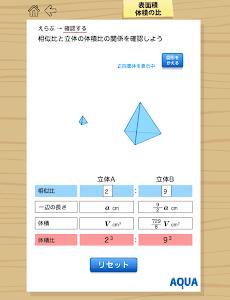 表面積・体積の比 さわってうごく数学「AQUAアクア」 screenshot 4