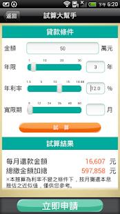 合作金庫網路銀行 合作金庫網路銀行線上資訊以及中國信託認知合作金庫銀行 app(共68筆1 1頁)-APP開箱王