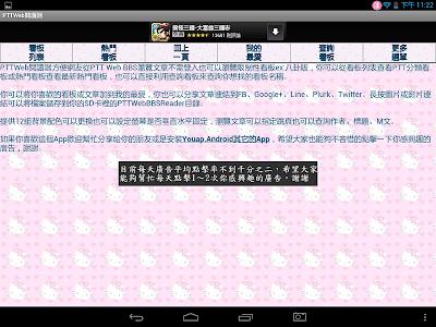 PTT Web BBS 閱讀器 screenshot 15