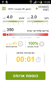 הרזיה חכמה בקליק CountEat screenshot 1