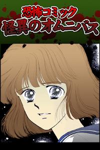 恐怖コミック[怪異のオムニバス] screenshot 0