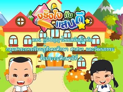 ภูมิปัญญาไทยสมัยสุโขทัย Free screenshot 10