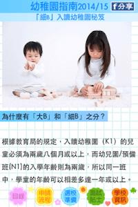 幼稚園指南(完整版) screenshot 1