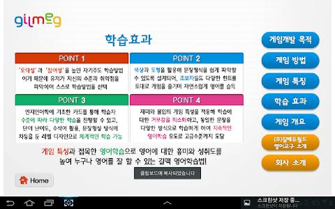 특허받은 길맥 영어문장 유형 익히기 -영어어순, 영작문 screenshot 13